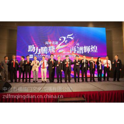 中山福临门:场地布置、晚会策划、庆典活动、物料租赁
