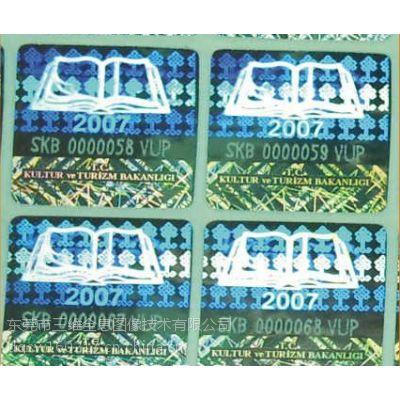 光刻点阵防伪标签,光刻商标—林标防伪