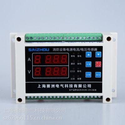 赛洲电气HS-L801电气火灾监控器生产厂家