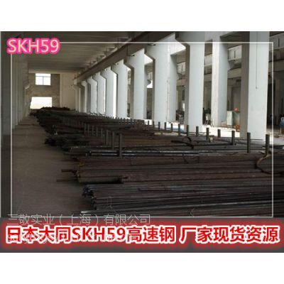 日本大同SKH59高速钢 厂家现货资源