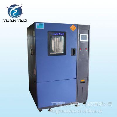 可程式恒温恒湿试验箱 恒温恒湿测试箱 可程式环境试验设备 元耀供应