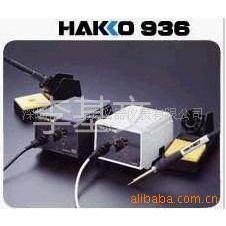 供应HAKKO 936-106拆消静电电焊台