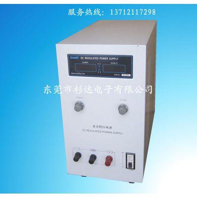 供应seadilly杉达WYJ-132V/20A直流稳压电源 可调直流电源,线性电源