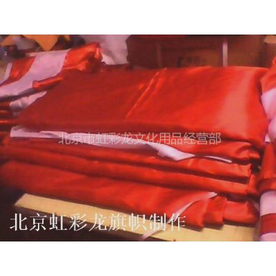 供应会议旗,缎子面料会议旗,涤纶面料会议旗,亚纺面料红旗,纳米面料大红旗制作