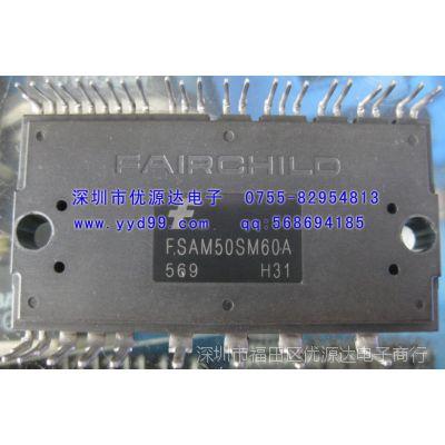 FSAM50SM60A 模块专卖