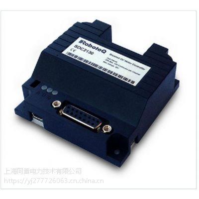 双通道电机控制器,美国roboteq驱动器SDC2130