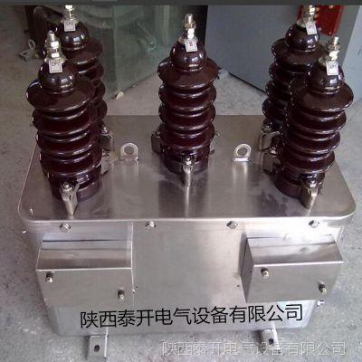 JLS-6三相四线户外油浸式计量箱西安厂家批发全国