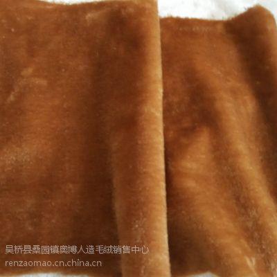 厂家直销纬编涤纶96F 人造毛皮 毛绒面料