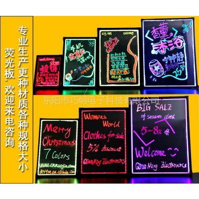 供应浙江东阳led电子荧光板批发 led手写电子广告板 l50*70 广告牌