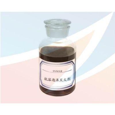 供应抗溶性泡沫灭火剂-S/AR抗溶泡沫液