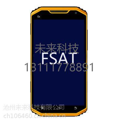 【未来科技】防爆手机S50 煤矿石油化工专用