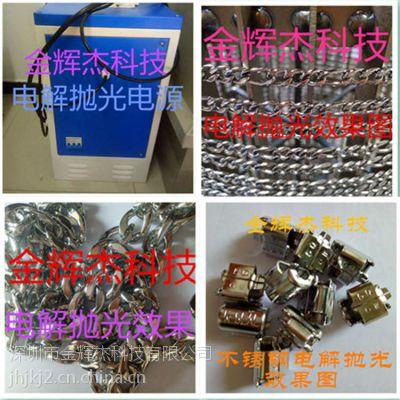连云港不锈钢电解抛光液,电解抛光设备厂家