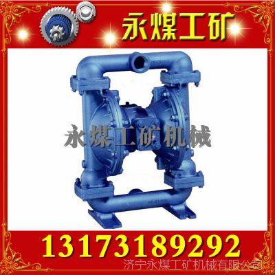 QBY-50矿用气动隔膜泵 隔膜泵厂家气动隔膜泵供应