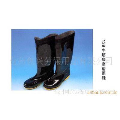 供应劳保雨鞋,三防pvc雨鞋(图)