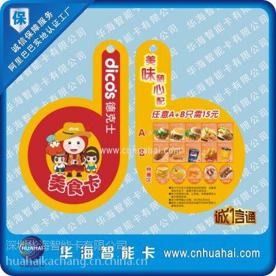厂家供应各类PVC异形IC卡,异形滴胶卡、质量好、货期快