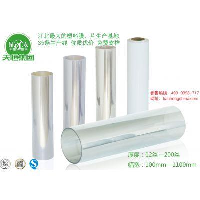厂家直销pet吸塑片材 远纺PET品质 透明度高光泽度好 平整度高 进口生产线 免费寄样