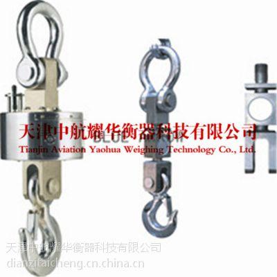 无线电子吊秤 钧衡无线电子吊秤仪表型 天津供应商