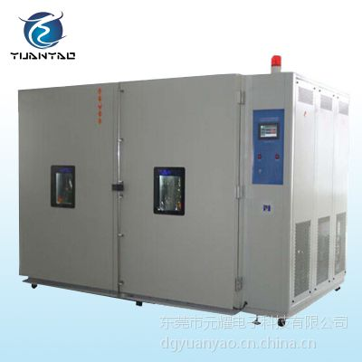 非标大型步入式试验室 元耀步入式环境工作室 大型恒温恒湿试验设备定做