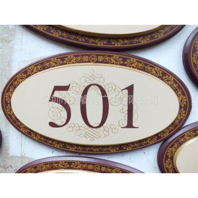 供应SRX-RB005私家花园酒店环境商务楼宇门牌门号牌等标识标牌