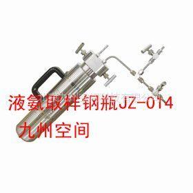 供应液氨取样钢瓶价格  液氨取样钢瓶批发  液氨取样钢瓶生产