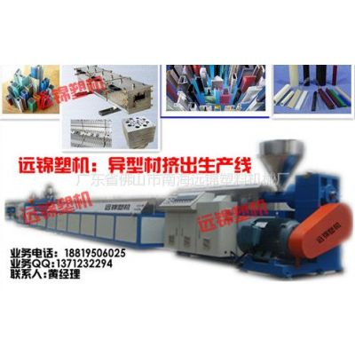 供应PVC/PP/ABS/PS异型材挤出机