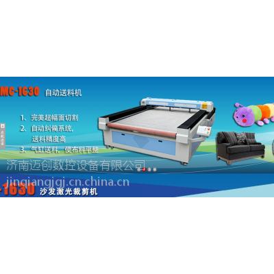供应山东全自动服装加工设备——MC1630布料激光切割机