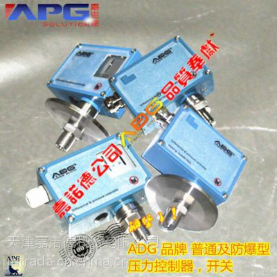 ADG品牌除尘差压控制器,除尘防爆差压控制器