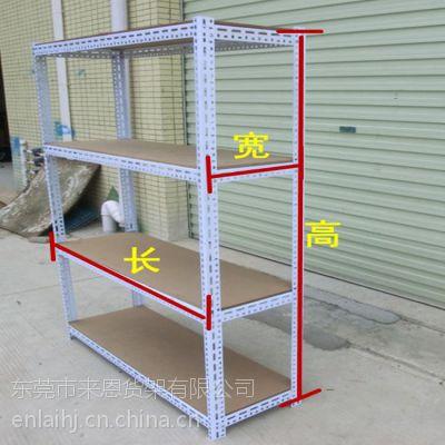 供应万能角钢货架 轻型仓储货架