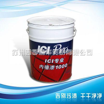 供应多乐士 ICI专业内墙漆1000型 优质乳胶漆 工程漆