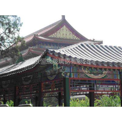 供应供应北京恒晟仿古瓦,景观亭,琉璃瓦