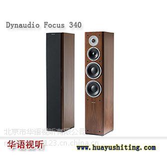 丹拿音响 Focus 340 Dnyaudio 丹麦原装 新品推荐 北京代理