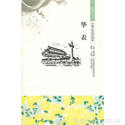 批发2折图书现货华表/中国文化知识读本/王忠强收藏书畅销书套装