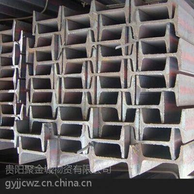 贵州工字钢(www.gyjjcwz.com)贵阳聚金城厂家供应规格齐全工字钢