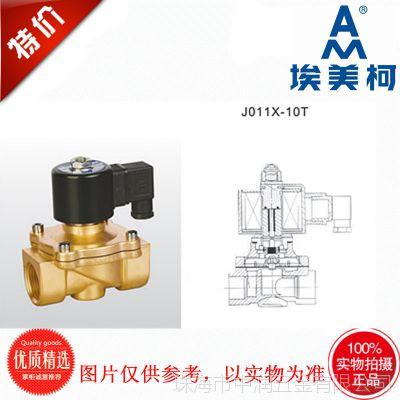 原装正品 742埃美柯J011X-10T 全铜电磁阀 DN25 (内含全系列)