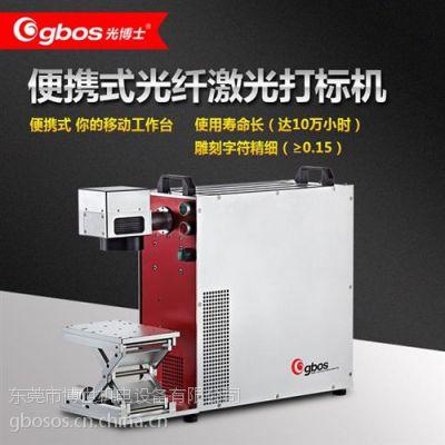 便携式光纤激光打标机,光纤激光打标机多少钱,光博士激光多规格设备