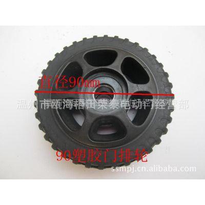 供应电动门轮 轮子 排轮 伸缩门 道闸 驱动轮 脚轮、万向轮 大轮