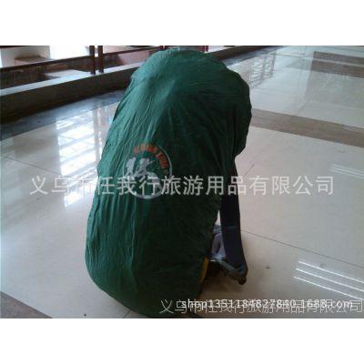 特价任我行大号背包罩 防雨罩 防水防尘背包罩绿色