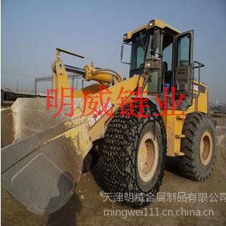 供应供应23.5-25铲车轮胎防滑链|防滑链配件天津明威专业生产厂家