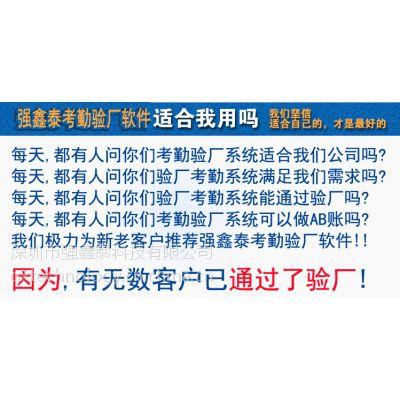 湖南有用的强鑫泰人权验厂管理软件-能用在企业验厂的考勤软件系统
