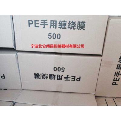 闽昌包装供应北仑缠绕膜厂家供应捆扎膜 保鲜膜 纸箱包装缠绕膜