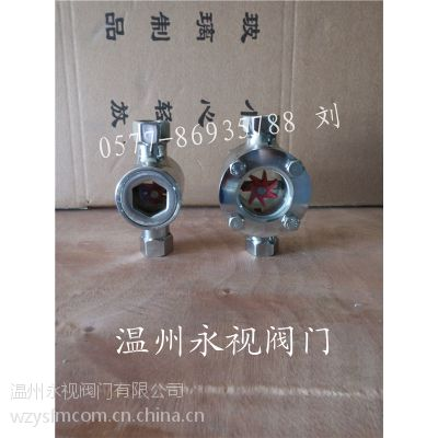 供应 六角水流观测器 SG-YL-11内丝式液流指示器 SJ-YL叶轮视镜