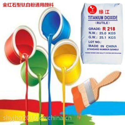 硅藻泥专用钛白粉R218金红石型 油画布专用钛白粉 广告布专用钛白粉