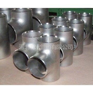 供应供应DIN2615钢制对焊管件-三通/321不锈钢厚壁三通/美标316大口径无缝三通