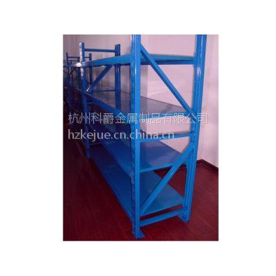 供应厂家直销:杭州科爵货架、中型货架、横梁式重型货架、杭州仓储设备等