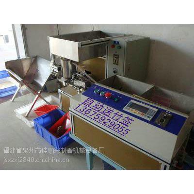 供应全自动制香机=福建佳顺兴全自动制香机器械设备厂