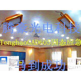 供应GAD605固态应急照明灯╬J-6I-GAD605-J-10小时新型≡GAD605