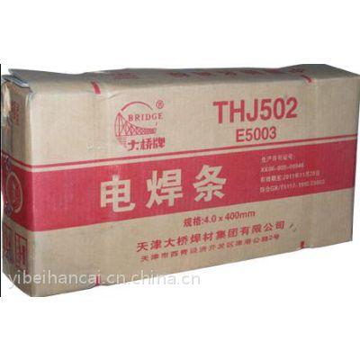 供应THQ-80ER76-G大桥焊丝