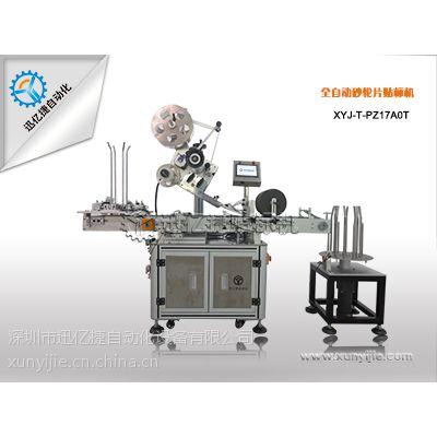 供应 XYJ-T-11700全自动砂轮片贴标机 砂轮片自动贴标