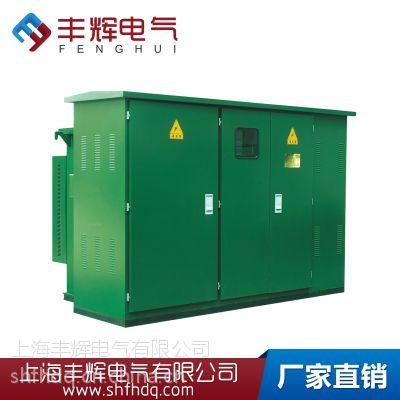 吉林美式箱变ZGS11-M-500kvA 上海丰辉电气