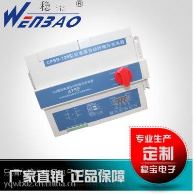 CPSS-45型双电源自动转换开关 双电源转换器 上海稳宝 厂家直销